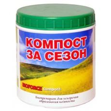 Биопрепарат BIOFORCE Compost - Биопрепарат для ускорения образования компоста  250гр.